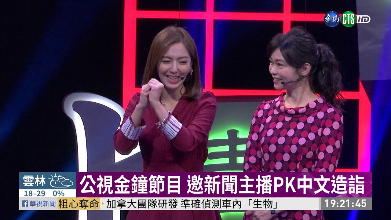 華視主播上節目 參加比賽PK中文造詣 | 華視新聞 20191115 - YouTube
