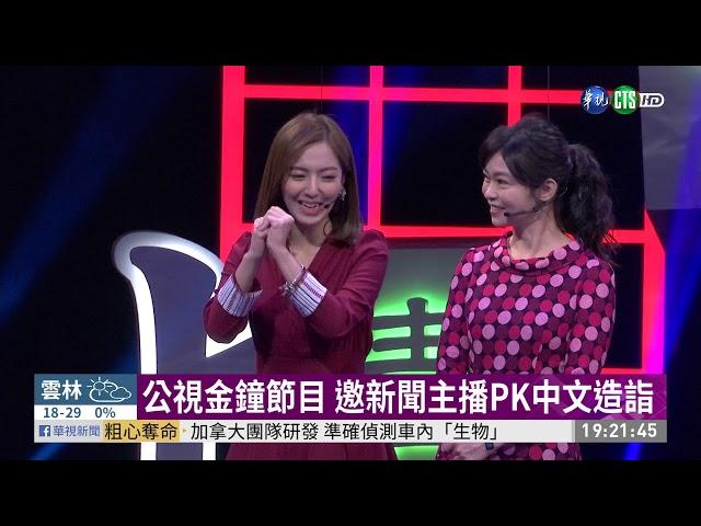 華視主播上節目 參加比賽PK中文造詣 | 華視新聞 20191115