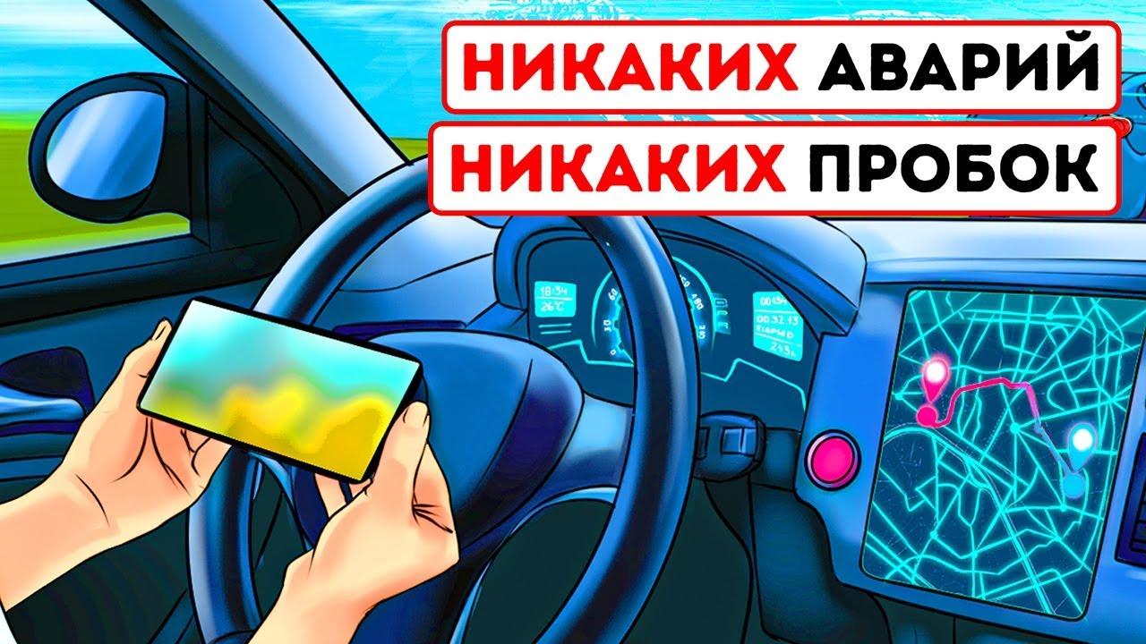 Самодвижущиеся автомобили: 7 за и 7 против