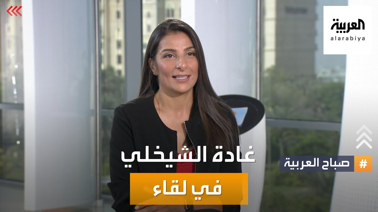 صباح العربية | العراقية غادة الشيخلي.. بطلة القفز على البراكين وتسلق قمم الجبال