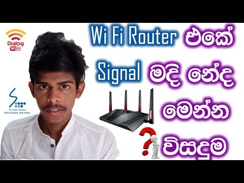 Wi-Fi Router Low Signal Strength Problem,Use this solution - Explain In Sinhala ꘡DUNXU 🇱🇰