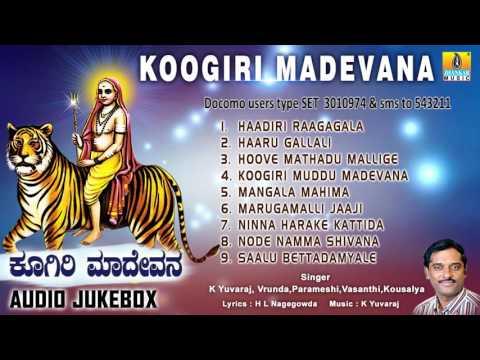 ಕೂಗಿರಿ ಮಾದೇವನ-Koogiri Madevana | Sri Male Mahadeshwara Songs | K Yuvaraj