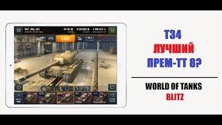 WoT Blitz | Обзор T34 | Стоит ли брать? | Американский Прем-танк 8 уровня