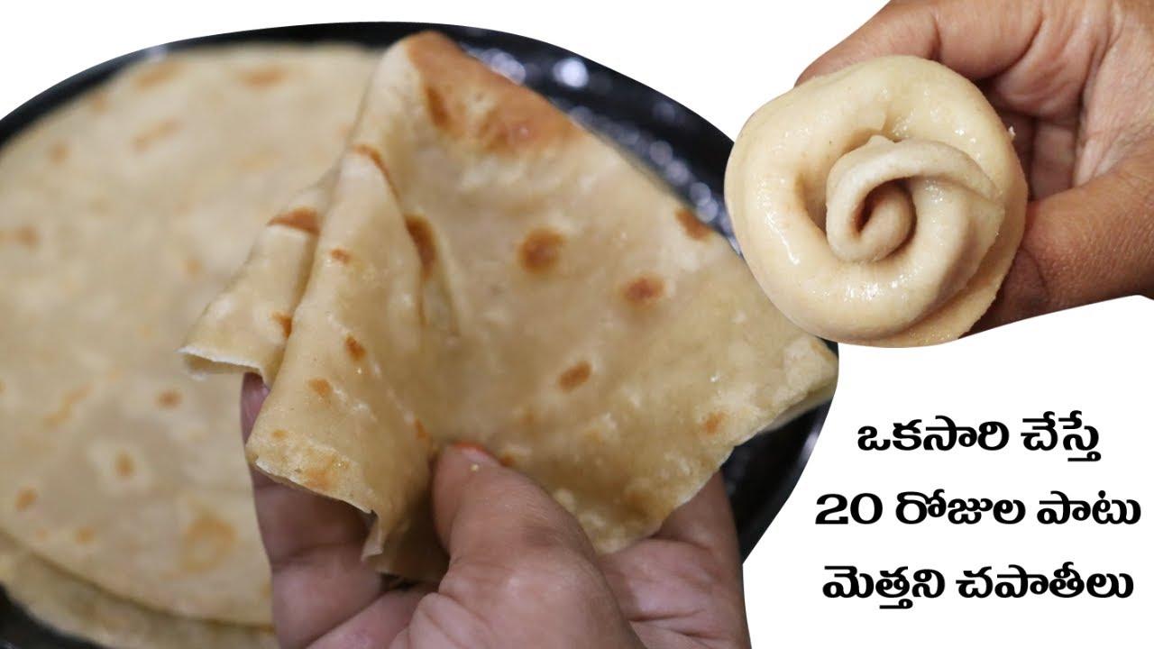 చపాతీలు ఇలాగ చెయ్యండి మెత్తగా దూది లాగా నెల రోజులు తినచ్చు | Frozen Chapati | Soft chapati | Chpati