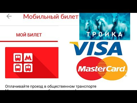 проезд на общественном транспорте с помощью NFC, мобильный билет (нфс часть 2)
