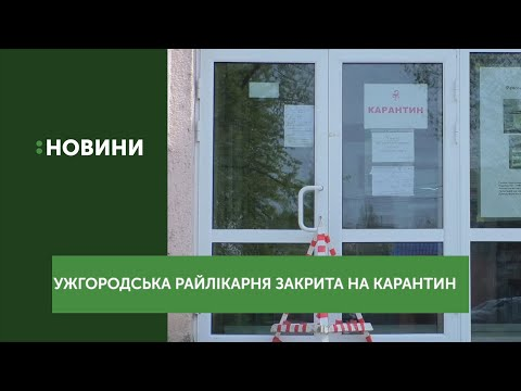 Ужгородську райлікарню зачинили на карантин