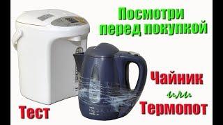 Что выбрать, чайник или термопот? Видео обзор и тестирование.