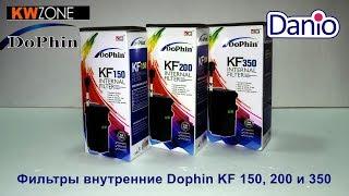 Сүзгілер ішкі KW Zone Dophin KF 150, 250 және 350