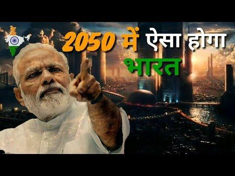 ® ✅ 2050 तक ऐसा होगा हमारा भारत   INDIA IN 2050   The Future Technology of India in 2050