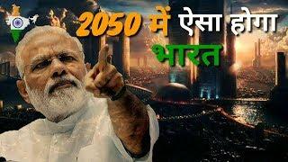 ® ✅ 2050 तक ऐसा होगा हमारा भारत | INDIA IN 2050 | The Future Technology of India in 2050