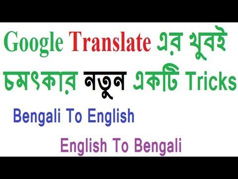 Google Translate এর চমৎকার একটি Tricks | Google Translate New Tricks | Bangla Tech