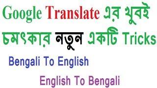 Google Translate এর চমৎকার একটি Tricks   Google Translate New Tricks   Bangla Tech screenshot 3