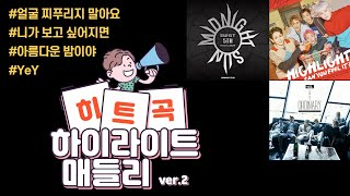 하이라이트(Highlight)  히트곡 4인 편곡 ver2. / 비스트(Beast) 보컬 클린 버전/ 히트곡…