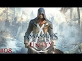 Assassin's Creed: Unity #08 - Visita al palacio