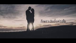 ไม่บอก [Newsingle2018] | Blackhead | Official lyric Video
