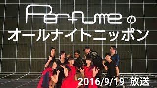 Perfumeのオールナ...