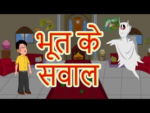 सफ़ेद भूत के सवाल   Hindi Cartoon Kahaaniyan   Moral Stories For Kids   Maha Cartoon TV XD