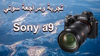 sony a9 مراجعة واستعراض لسوني