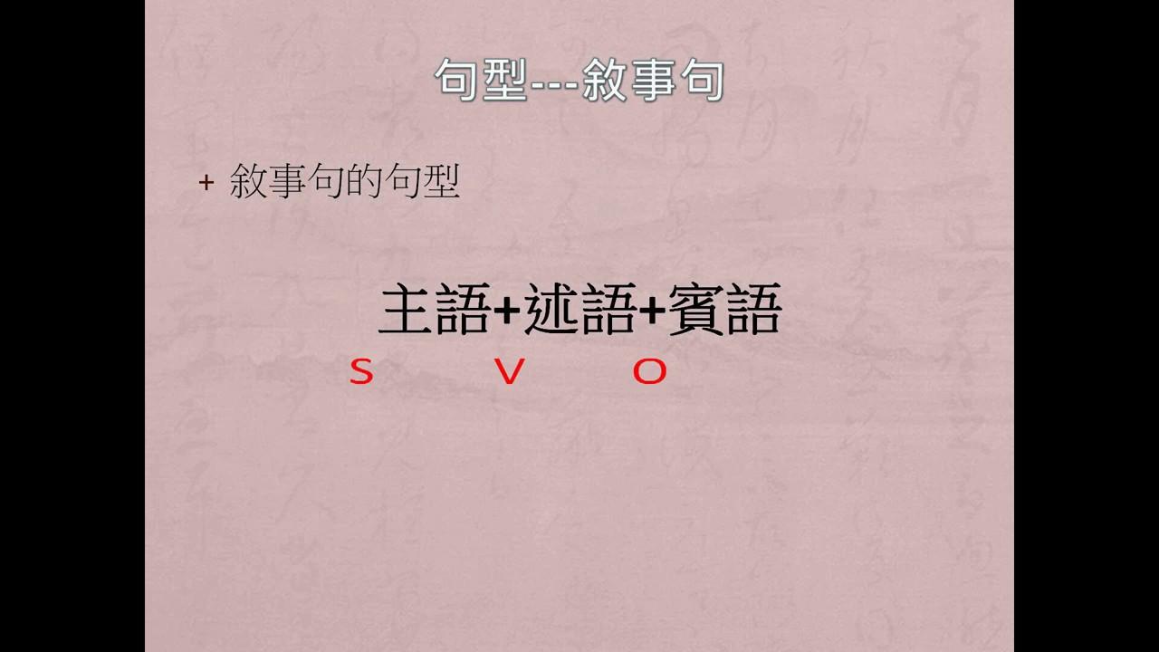 銀鑠開講─國中國文--句型1--敘事句 - YouTube
