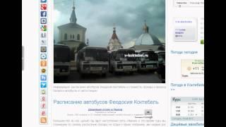 Расписание автобусов Феодосия Коктебель.