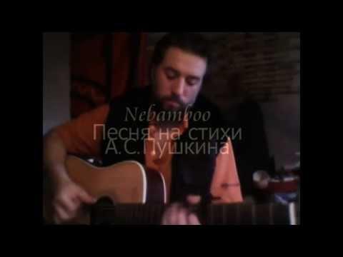 Песня на стихи А.С.Пушкина -Зима!.. Крестьянин торжествуя-Nebamboo