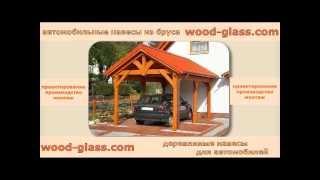 Навесы для автомобилей(Навесы деревянные для автомобилей. http://www.wood-glass.com/navesyi ООО