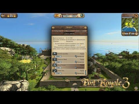 Port Royale 3 ► Sea of pirates(Море пиратов) №40 |