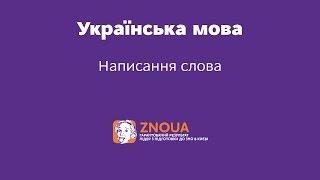 Підготовка до ЗНО з української мови: Написання слова ч.1 / ZNOUA