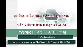 TOPIK II 쓰기 51 문제 – NHỮNG BIỂU HIỆN CẦN BIẾT TRONG VĂN VIẾT TOPIK II DẠNG CÂU 51