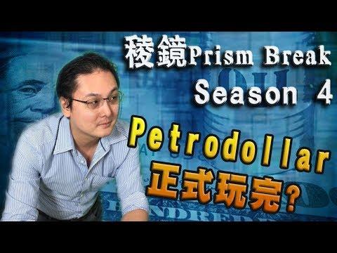 Petrodollar正式玩完
