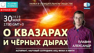 Квазары и чёрные дыры — их природа и функция | Что можно использовать для навигации в космосе?