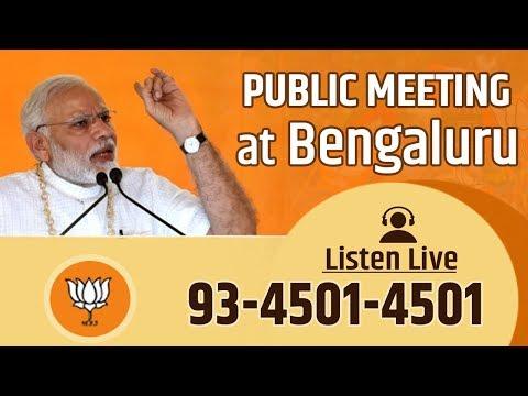 PM Shri Narendra Modi addresses public meeting in Bengaluru, Karnataka : 08.05.2018