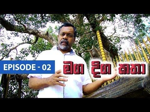 Maga Diga Kathawa with Dalupotha EP 01 (2018.03.07): උතුම් දේශයක අභිමානය රැගෙන එන ඔබේ පවුලේ නාලිකාව Colombo Television HOTBIRD 13B FREQ - 11471MHz PEO TV 111 www.colombotv.lk http://colombotv.lk/live https://www.facebook.com/Colombotelevision/ info@colombotv.lk