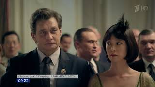 Премьера Первого канала   сериал «Зорге», рассказывающий о легендарном советском разведчике