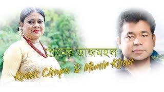Amar Premer Tajmohol | Konok Chapa | Munir Khan | studio concert | Live song