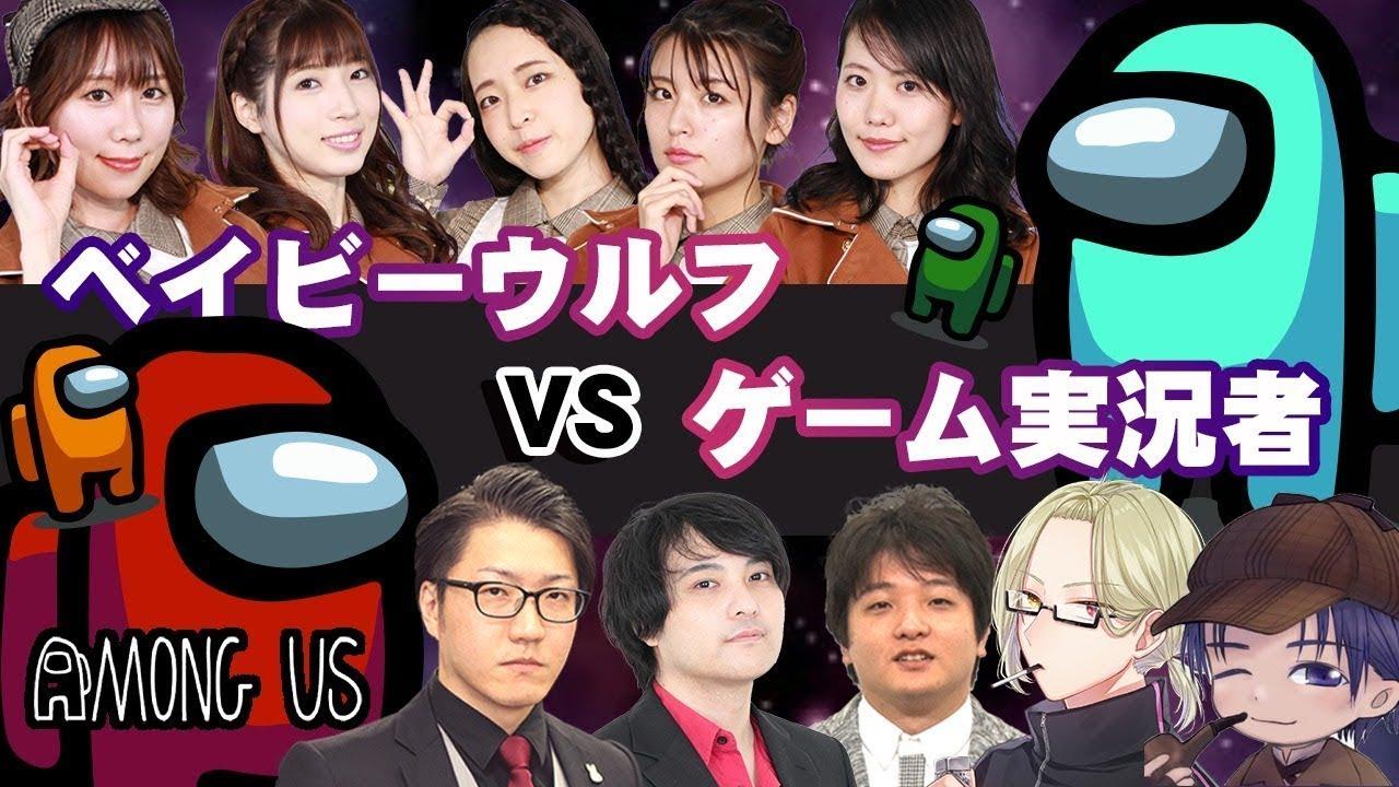 【AmongUs】BW vs ゲーム実況者 #2【さかな視点】