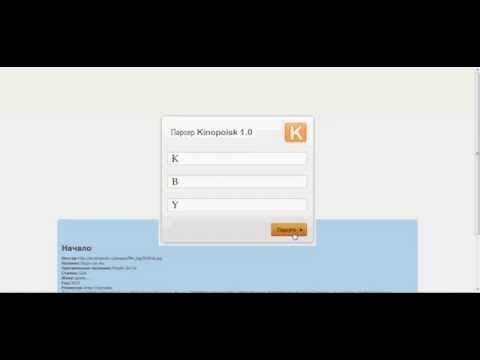 Парсер Kinopoisk для Joomla 1.5, DLE, Drupal, Wordpress