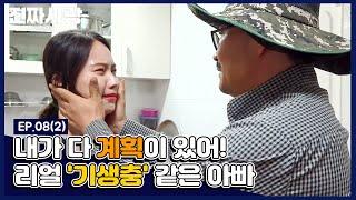 딸의 카드까지 빼앗는 ㄹㅇ 기생충 같은 아빠 [진짜사랑 리턴즈3] - EP.08(2)