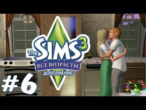 The Sims 3 Все возрасты #6 Зачатие