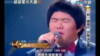 taiwanese boy lin yu chun Sings I Will Always Love You (HD)