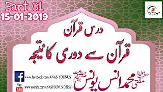 Quran Sy Duri Ka Nateeja  || Part 01 || Anas Younus || Darse Quran || 15 January 2019