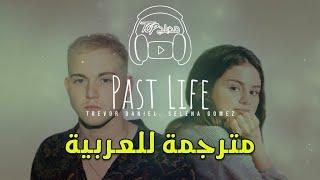 revor Daniel, Selena Gomez - Past Life مترجمة للعربية