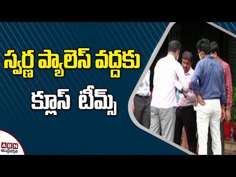 స్వర్ణ ప్యాలెస్ వద్దకు క్లూస్  టీమ్స్  | Clues Team Reach Vijayawada Swarna Palace | ABN Telugu teluguvoice