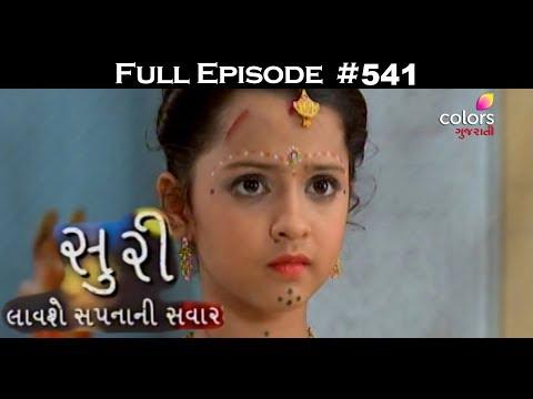 Suri - 13th September 2017 - સુરી - Full Episode
