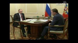 Рабочая встреча В. Путина и Е. Куйвашева