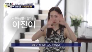 LA에서의 모녀상봉! [엄마가 뭐길래] 16회 20160225