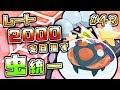 【ポケモンUSUM】レート2000を目指す虫統一#43【暑気払い編】