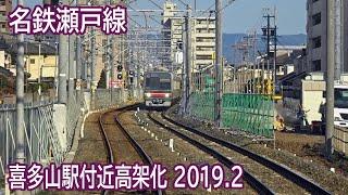 名鉄瀬戸線喜多山駅付近高架化工事区間前面展望 2019.2.10
