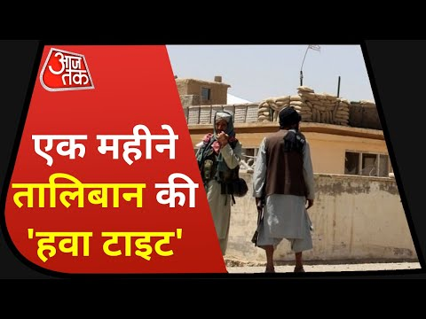 Afghanistan News: भूखे पेट कब तक सेवा देंगे तालिबान लड़ाके? | Taliban News | Afghanistan