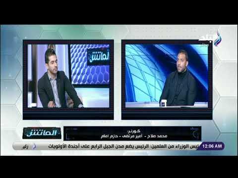 الماتش - ميدو : محمد صلاح النقطة المضيئة للكرة المصرية.. وأتمني مقابلتة